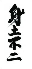 shindofuji